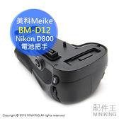 【配件王】美科 Meike Nikon D800 電池把手 BM-D12 相容原廠D800E電池手把 垂直把手