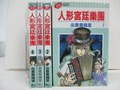 【書寶二手書T5/漫畫書_BJ4】人形宮廷樂團_1~4集合售_由貴香織里