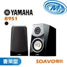 【麥士音響】【缺貨中】YAMAHA山葉 SOAVO喇叭 書架型 B951 2色 (支)