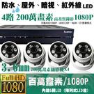 高雄/台南屏東監視器/1080P-AHD/到府安裝【4路監視器+半球型攝影機*4支】標準安裝!非完工價!