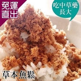 台江漁人港 草本魚鬆(原味)(200g/包,共二包) EE0280040【免運直出】