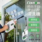小米有品 Fixnow 豪華版時尚手持鋰電高壓清洗機 高壓清洗 高壓水柱 洗車 洗機車 水槍 手持無線