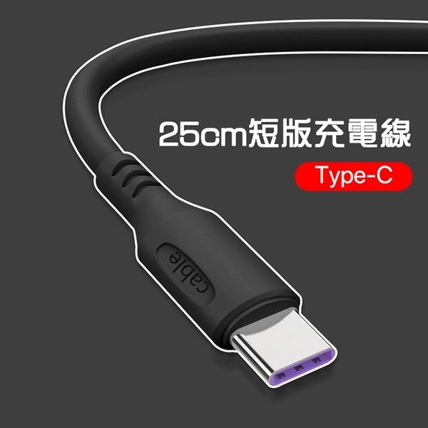 ◆通用型 iPhone / Type-C 短版充電線 傳輸線 短線 快充 三星 A71 A42 5G/Note 20 Ultra/S20 Plus Ultra FE/M11/A31