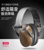 佳護降音耳罩隔音睡覺專業防噪音學生睡眠用學習工業靜音耳機神器 創意空間