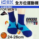 isox 人體工學 全方位運動襪-男用│...