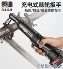 電動扳手 日本質造電動棘輪扳手90度直角角向鋰電充電扳手舞臺桁架專用神器 快速出貨