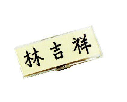 義大文具~LIFE 壓克力名牌-大(80X30mm) NO.2527 壓克力名片座 壓克力板
