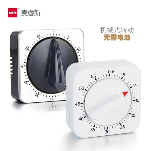 定時器廚房定時器計時器提醒器機械式學生番茄鬧鐘時間管理器大聲音 新品來襲
