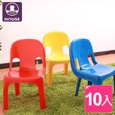 【HOUSE】孔雀椅10入/休閒椅/兒童椅/孩童椅/椅凳(三色可選)紅色