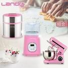 ●超值組合● Landy多功能攪拌器廚師機E-1042+冰淇淋機 SU-598A + 微酵機 SU-671