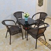 陽台桌椅休閒組合茶几藤椅三件套戶外鐵藝椅子靠背庭院騰編五件套xw