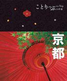 (二手書)京都小伴旅:co-Trip日本系列(3)