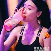 搖搖杯男帶刻度攪拌杯奶昔杯健身代餐杯水壺便攜運動水杯女 遇見生活
