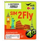 【特惠】AIS全球72國15日(4GB)無限量國際4G上網卡