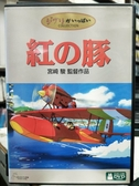 挖寶二手片-Z85-042-正版DVD-動畫【紅豬/雙片裝】-宮崎駿 國日語發音(直購價)