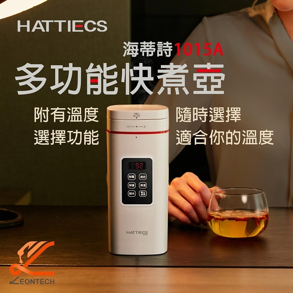 HATTIECS 智能旅行快煮壺 食品級304不銹鋼 保溫杯 溫度顯示 溫度設置 全球通用電壓 1015A