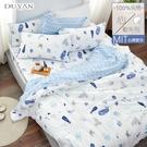 《DUYAN竹漾》100%精梳純棉雙人床包被套四件組-海底世界