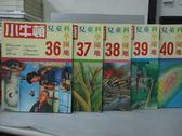 【書寶二手書T2/少年童書_QIO】小牛頓_36~40期間_共5本合售_太空人的生活等