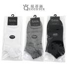 【琨蒂絲】C001-1細針純棉船型襪(黑/灰/白色任選一色)
