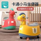 兒童馬桶坐便器卡通音樂男小孩女寶寶家用便盆嬰幼兒訓練器【淘夢屋】