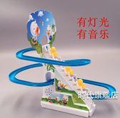 電動小鴨子小豬爬樓梯全自動滑滑梯拼裝軌道小企鵝上樓梯兒童玩具XW( 一件免運)