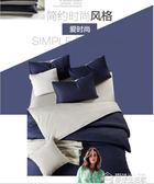 四件套全棉純棉純色床單被套三件套床上用品1.8m床被罩1.5米雙人4  夢想生活家