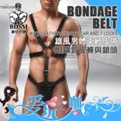 【BDSM 嚴選系列】雄風男體束縛皮帶 附鉚釘皮褲與鎖頭 BONDAGE BELT BDSM 皮革 主奴調教