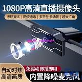 高清1080P電腦攝像頭臺式帶麥克風一體會議專用外置設備【英賽德3C數碼館】