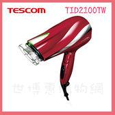 世博惠購物網◆ TESCOM 大風量防靜電負離子吹風機(紅) TID2100 /TID2100TW◆台北、新竹實體門市