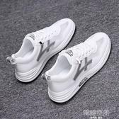 2020新款夏季透氣男鞋百搭網面鞋小白鞋潮流網面運動休閒板鞋潮鞋 韓語空間