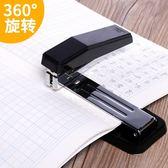 訂書機可旋轉訂書機學生用訂書器大號重型加厚釘書機標準型多功能辦 晶彩生活