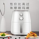220V 空氣電炸鍋大容量無油全自動低脂瘦身家用智能薯條機 qf24732【夢幻家居】