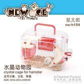 倉鼠水晶動物園-萌萌虎/鼠太郎 新款專利設計倉鼠籠用品  居家物語