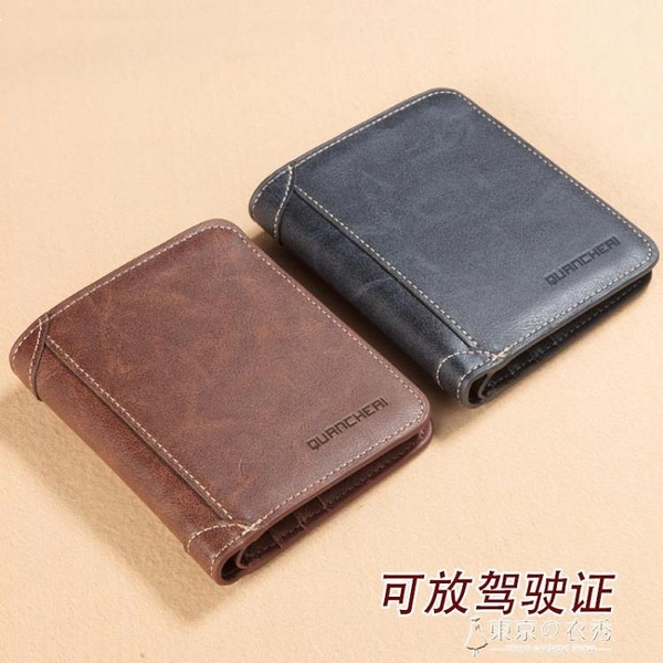 快速出貨 男士錢包短款日韓青年豎款錢夾多卡位駕駛證軟皮夾男學生潮 【快速出貨】