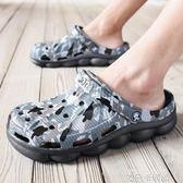 洞洞鞋潮沙灘鞋涼拖鞋防滑軟底兩用鞋外穿潮流包頭涼鞋大頭拖鞋男 依凡卡時尚