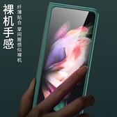 三星 Galaxy Z Fold3 手機殼 折疊屏前后殼 保護套 超薄磨砂 硬殼 簡約純色 手機套 保護殼