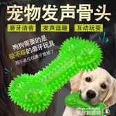 形酷寵物玩具狗磨牙玩具橡膠發聲玩具球金毛拉布拉多耐咬狗狗玩具 魔方數碼館