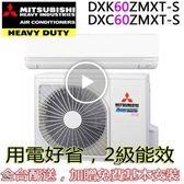【MITSUBISHI 三菱】9-10坪 變頻冷暖 一對一 分離式空調 冷氣