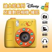 迪士尼系列 兒童數位相機 維尼 兒童相機 數位相機 玩具相機