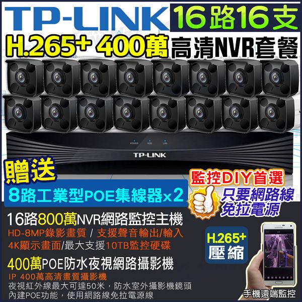 監視器攝影機 KINGNET 16路16支網路監控套餐 TP-LINK 800萬 NVR 400萬紅外線夜視 防水槍型 POE H.265