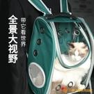 寵物外出後背包便攜透明貓咪背包透氣太空艙書包【小獅子】