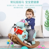 搖搖馬-搖搖馬木馬兒童1-2-3周歲寶寶生日禮物帶音樂塑料小玩具嬰兒椅車YJT 交換禮物
