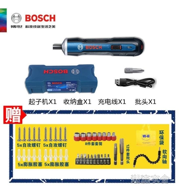 電鑽電起子螺絲刀充電式迷你起子機鋰電螺絲起子電動工具電鑽