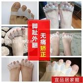 分趾器 腳趾矯正器外翻大腳骨保護套兒童分離器拇指小腳趾重疊男女可穿鞋 99免運