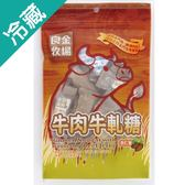 金門良金-牛肉牛軋糖190G/包【愛買冷藏】