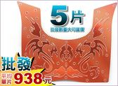 A4735157300-3. [批發網預購] 台灣機車精品 雷霆球刀雕刻腳踏板 橘款一組入 5組(平均