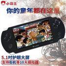 小霸王游戲機掌機街機大屏S9000A可充電FC掌上游戲機迷你游戲機【快速出貨】