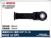 【台北益昌】德國 BOSCH 魔切機配件 MAIZ 32 EPC 精準弧型切刃 高碳鋼木工鋸片 適用GOP55-36