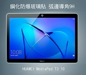 ☆愛思摩比☆AGC 華為 HUAWEI MediaPad T3 10 9.6吋 鋼化防爆玻璃貼 弧邊導角 2.5D