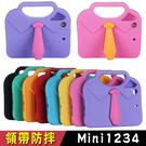 蘋果 iPad Mini1 Mini2 Mini3 Mini4 領帶 平板保護殼 兒童防摔 平板殼 保護套 平板防摔殼 支架平板殼